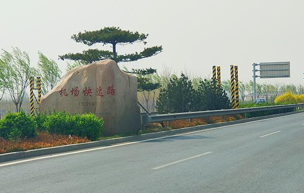 北戴河机场公路(省道S319)万博mantex官网施工监理